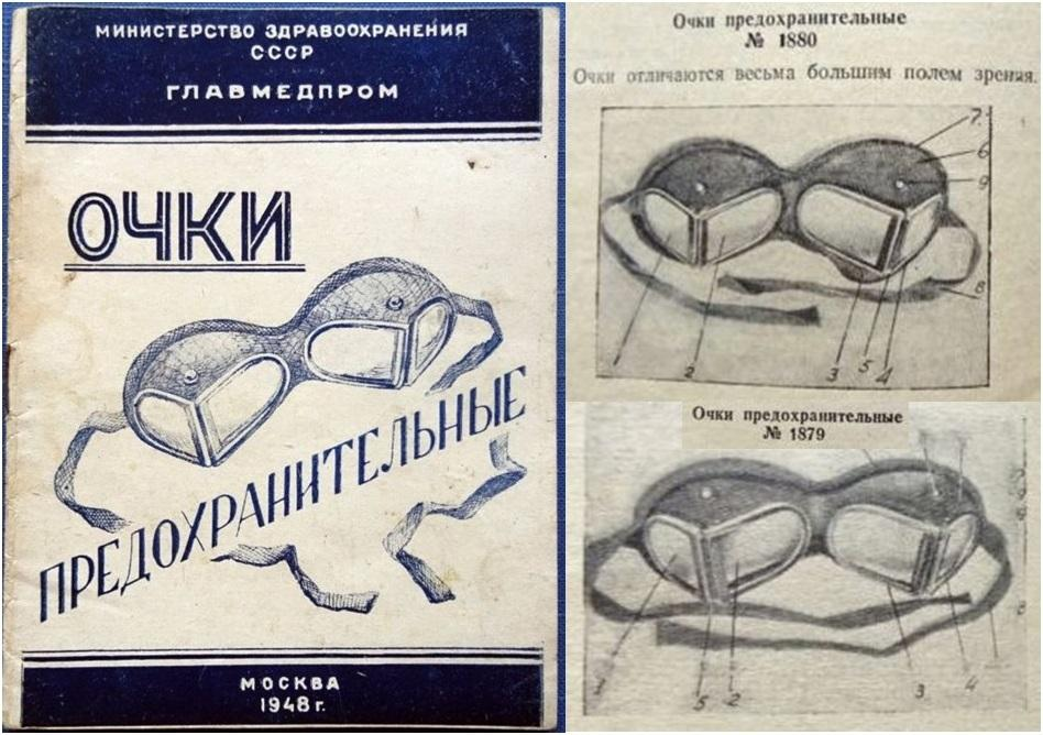 Figure 19. Post-war 'Ministry of Health USSR' (Министерство ЗДРАВООХРАНЕиЯ CCCP), published by 'Glavmedprom' (ГЛАВМЕДПРОМ), 'Safety Glass' (ОЧКИ ПРЕДОХРАНИТЕЛЬНЫЕ), catalogue printed in 'Moscow 1948'. It shows that leather versions of the 1934 pattern were again produced post-war. On the right is shown the two sizes produced at that time No. 1880 was described as 'Glasses differ, very big field sight', they have longer windows, it weighed 115 grams. No. 1879 was the standard size and weighed in at 95 grams.
